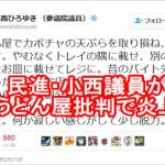【常識知らず】民進・小西ひろゆき議員が「うどん屋批判」で炎上!「床に落とした天ぷらも金取られた」