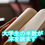 大学生の半分が本を全く読まず!金がない、時間がない、本屋がないが影響か?