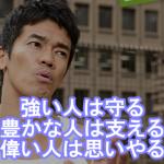 【背中で語れ】武井壮さん「体育会系の部活で下級生ではなく、上級生が雑用したら、先輩も後輩もすごい人間性育つ」