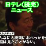 【敵の敵は・・】日テレ「今回培った蜜月関係は、日米関係を強化する『可能性』と、トランプ政権が抱えるリスクを日本も背負う『危険性』」