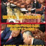 【でんでんダメ】金田法相の文書「問題だ」69.5%:稲田防衛相の国会答弁「納得できない」66.4%(共同通信)