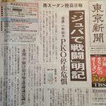 【ムチャクチャ】防衛省が「捨てた」と言ってた自衛隊の日報が「実は存在」してた!稲田大臣は「(当時から)見てない」と発言!