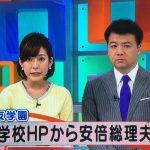 【なぜ消す?】森友学園のホームページから「名誉校長・安倍昭恵先生」の挨拶が消える!