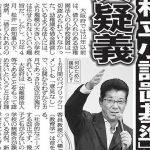 【疑惑のデパート】森友学園のために大阪府が市立小学校の設置基準を緩和か?改正以降5年で設置申請は森友学園のみ