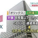【社畜悶絶】オリックス「有給5日連続取ったら、お小遣い5万円あげる」