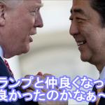 【今さら?】安倍総理「各国から批判を浴びているトランプ氏と仲良くなっていいのか、今も迷いはある」