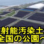 【被爆して応援】 環境省「放射能汚染土を使って全国各地に公園を作るよ!」
