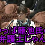【スクープ!】やっぱり稲田朋美防衛相は森友学園の弁護士だったことが判明!国会での答弁はウソだった!(菅野砲)