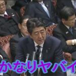 【必見】安倍総理の国会答弁がいつも以上にムチャクチャで、マジで何言ってるか意味不明(共産・小池氏の質問動画)