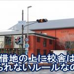 森友小学校の設置認可が大阪府の審査基準に抵触?「借地の上に校舎は建てられない」