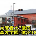 【不可解】大阪音大に7億円で売らない土地を、森友学園に1億3400万円で売る!