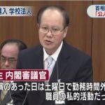 """【話題】NHKが「首相夫人の森友学園の講演 政府職員が""""私的な立場""""で同行」という政府見解をそのまま垂れ流す!"""