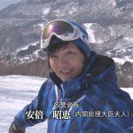 【支離滅裂】昭恵夫人「(森友学園問題)私も真実を知りたい」と言いつつスキーへ行く・・