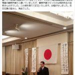 【へぇ~】稲田防衛大臣の夫が塚本幼稚園の顧問弁護士だったらしい。デマの主「反日左翼の皆さん、残念でした」