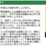 【おかしくない?】福島県楢葉町の松本町長「(避難解除で)帰町しない職員は昇格・昇給ナシ」「辞めてもらっても構わない」