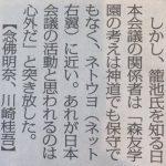 【注目】ネトウヨ(嫌韓・反中・嫌民進)が日本会議から切り捨てられる!ネット「安倍氏もネトウヨ」