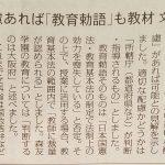 【狂気】松野文科相が「教育勅語は教材として使っても良い」との見解
