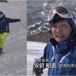 【これはマズイ】昭恵夫人が主催のスキーイベントに参加!ホームページには「公務により出席できないこともあります」の記述が・・