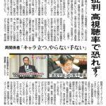2017/03/07(火)プチニュース「安倍総理に代わる人は、いくらでもいる」「安倍総理が騙されたのではない。騙されたのは国民」など