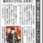 2017/03/09(木)プチニュース「特集!稲田防衛相の資質を問う」「自民党同士の議員が不倫?」など