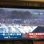 2017/03/21(火)プチニュース「福島以外の日本人1mSv:福島の人20mSv」「1号機水中で毎時11シーベルト測定」など
