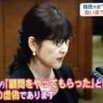 【内閣の品格】稲田防衛相は大臣を「辞任」すべき、安倍総理は「罷免」すべきというネットの声