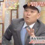 【御用芸人】千原せいじ氏が森友問題で野党議員を批判!「政治家としてのレベルが低い」