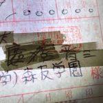 【必見】籠池理事長が出した「安倍首相からの100万円」の物証。(菅野氏記事)