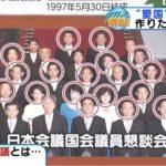 【必見と話題】「安倍内閣」と「日本会議」と「生長の家」と「森友学園」の関係(ゆうがたサテライトの特集動画)