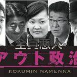 2017/03/28(火)プチニュース「核兵器禁止条約交渉 日本は不参加を表明」「高浜原発3・4号機 再稼働認める判断 大阪高裁」など