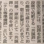 【支持】朝日新聞が「共謀罪」の表現を使い続けると表明!「テロ等準備罪には犯罪を計画段階で処罰できる共謀罪の主旨が盛り込まれている」