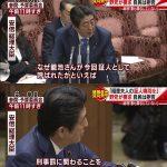 【はぁ?】安倍総理が問題発言「証人喚問は刑事罰に問われるような人間が呼ばれる場」