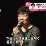 【うわぁ・・】昭恵夫人が講演で涙「自分の甘さ反省」「私は普通の主婦」⇒ネット民「三文芝居」「悲劇のヒロイン気取るな」