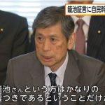 【醜悪】昨日までのお友達(日本会議仲間)を寄ってたかって「ウソつき」呼ばわりする自民党議員の人間性が信じられない件