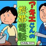 2017/03/27(月)プチニュース「アキエさ〜んはユ・カ・イだ〜な〜 」「昭恵氏「高校生未来会議」急きょ欠席」など