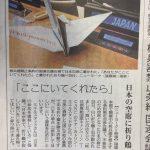 【恥】核兵器禁止条約会議、日本代表の空席に折り鶴「あなたがここにいて欲しい」