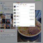 【ほぉ~】安倍昭恵さんが山口敬之氏のフェイスブック最新投稿に「いいね!」