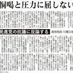 【辻元デマ】「民進党の抗議に反論する」「恫喝と圧力に屈しない」記事で、さすがに産経新聞にブチ切れる大人が急増中!