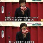 【超親密】昭恵夫人「(選挙1週間前で多忙なため)塚本幼稚園の講演以外はすべてキャンセルしました」(フジテレビ新映像)