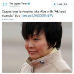 【あちゃー】「アッキード事件」が「'Akheed scandal'」として海外へ出発!byジャパンタイムズ