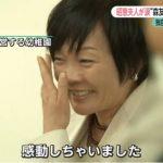 【もうダメじゃね?】「安倍昭恵さんが森友学園で感動の涙!」フジテレビが新映像を入手