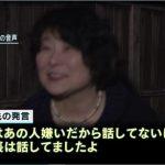 籠池氏の妻・諄子氏「あの人(稲田氏)嫌いだから話してませんけど、2年前の会議で園長は話してました」
