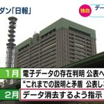 【NHKスクープ】「自衛隊日報」に新たな疑惑「説明と矛盾するため隠ぺい」「日報消去の支持か」