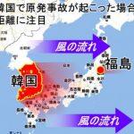 韓国の原発事故で西日本の大半が避難「30年が過ぎても引き続き避難、日本は1840万人」