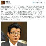 【国民舐めすぎ③】松井知事「理事長の国会招致決めて」「呼ぶなら僕を呼べばいい」