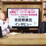 2017/03/08(水)プチニュース「あたち昭恵、とまどっていまちゅ」「静岡県知事選、細野氏浮上」など
