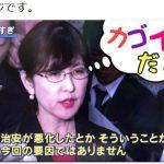 2017/03/10(金)プチニュース「稲田防衛大臣を即刻罷免すべきである」「基地反対リーダー勾留5か月、国際人権団体が批判」など