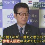【ねじれ】大阪府議会では「自民党」が籠池氏の参考人招致を求める!国会とは逆の動きに!維新は慎重姿勢?