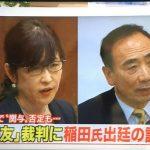 【稲田終了!】稲田防衛相が森友学園の裁判に出廷していた記録が出てきた!(共同スクープ)