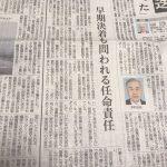 今村復興大臣が辞任!ネット(産経新聞も)は「安倍総理の任命責任」を追及すべしの声!国会審議はストップ